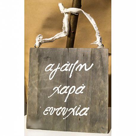Χειροποίητη βαπτιστική μπομπονιέρα ξύλινο κάδρο με ευχές  Χειροποίητη βαφτιστική μπουμπουνιέρα ξύλινο κάδρο με ευχές. Διαστάσεις: Ύψος 14 cm x Μήκος 14 cm.
