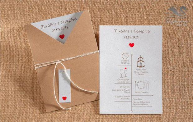 Παιχνιδιάρικα Προσκλητήρια γάμου σε υπέροχα μοναδικά σχέδια διαχρονικής ποιότητας_NEPRGA_018