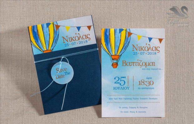 Βαπτιστικά προσκλητήρια με αερόστατο Προσκλητήρια βάπτισης σε υπέροχα μοναδικά σχέδια διαχρονικής ποιότητας_NEPRVA_003Προσκλητήρια βάπτισης σε υπέροχα μοναδικά σχέδια διαχρονικής ποιότητας_NEPRVA_003