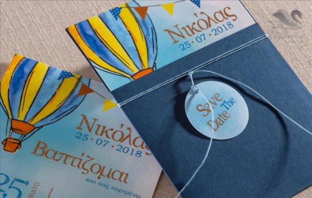 Βαπτιστικό προσκλητήριο με θέμα αερόστατο Προσκλητήρια βάπτισης σε υπέροχα μοναδικά σχέδια διαχρονικής ποιότητας_NEPRVA_016