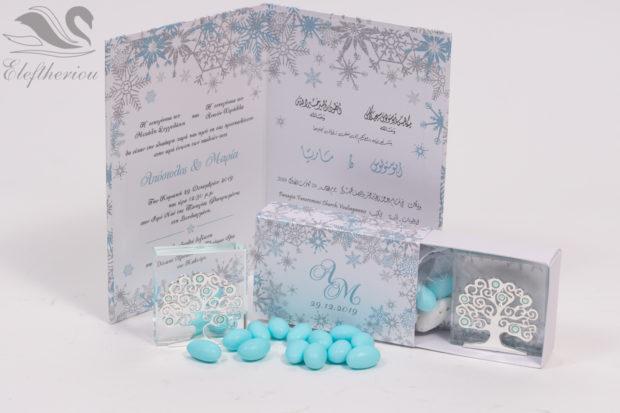Προσκλητήριο γάμου λευκό με ασημένιες και γαλάζιες λεπτομέρειες